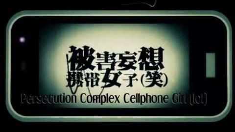 Eng Sub Persecution Complex Cellphone Girl GUMI