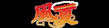 FuukaWiki-wordmark