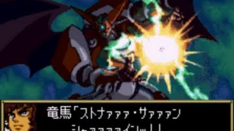 Super Robot Taisen Compact 3 - Shin Getter 1
