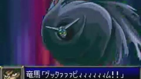Super Robot Taisen D - Black Getter Appearance and Attacks