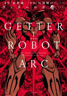 Getter arc cover