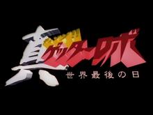 Getter Robo Armageddon title