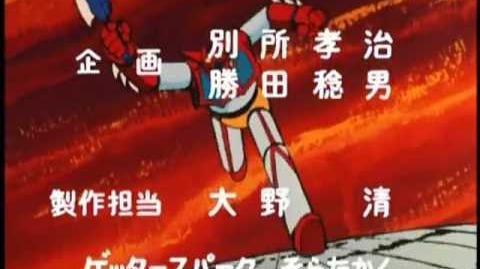 Getter Robo Opening