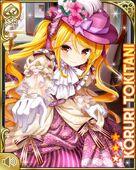 ハイカラ姫 Koruri