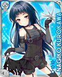 鋏の手 Nagiko