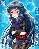 年の瀬 Nagiko