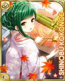 和装花嫁15 Shinobu