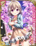 歌います Haruka
