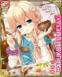 自家製の味 Haruko