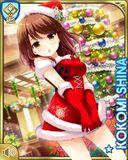 クリスマス13 Kokomi