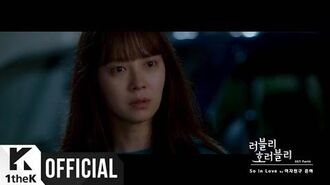 MV EUNHA(은하) (GFRIEND(여자친구)) So In Love (Lovely Horribly(러블리 호러블리) OST Part.4)