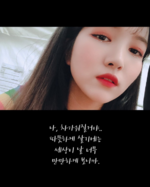 Sowon Insta Update Aug 11, 2018 (1)