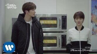 신비 SinB (여자친구 GFRIEND) - 고백 (ft. 시진) (신데렐라와 네 명의 기사 OST) Music Video