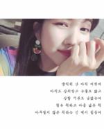 Sowon Insta Update Aug 11, 2018 (2)