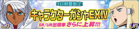 9月キャラクターガシャEXⅣ