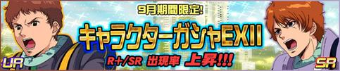 9月キャラクターガシャEXⅡ