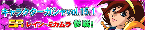 Chara15.1 banner