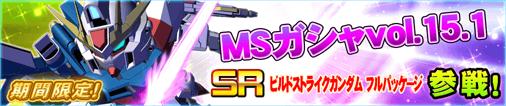 MS15.1 S