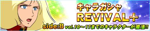 CHARA Revival+ SideB S