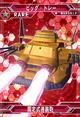 ビッグ・トレー(固定式連装砲)