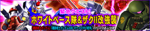 ホワイトベース隊&ザクⅡ改強襲!
