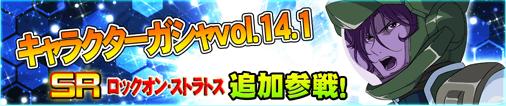 14.1 banner