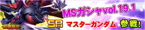 MS19.1 S