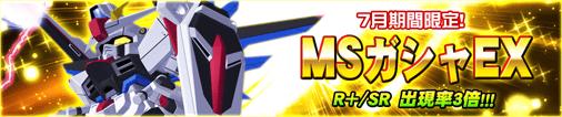 MS EX