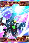 ガンダムX/Gファルコン/サテライトキャノン(最大出力)
