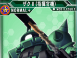 ザクⅡ(指挥官机)