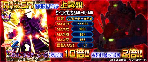 MS MAR EX II L