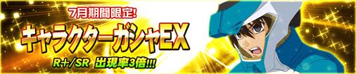 Char EX