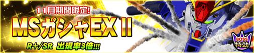 Ms11ex2 banner