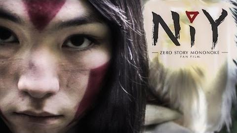 実写版もののけ姫 Princess Mononoke fan film NIY -ZERO STORY MONONOKE-