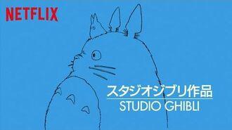 Studio Ghibli Ankündigung Netflix