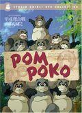 Pom Poko-DVD