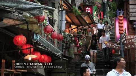 JIUFEN TAIWAN 2011 [九份/台湾]