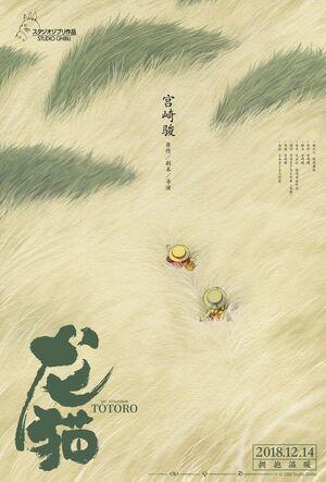 Totoro-China-Kino