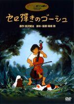 Gauche-the cellist