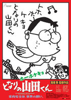 Tonarinoyamadakun