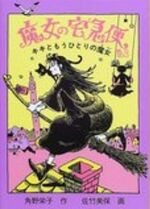 Kiki-kinderbuch-3