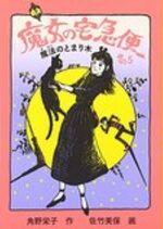Kiki-kinderbuch-5
