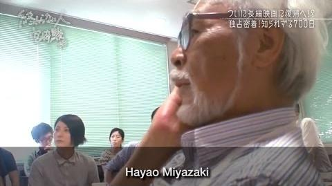 Hayao Miyazaki's thoughts on an artificial intelligence
