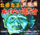 台風息子 お化け退治 Typhoon Son - Ghost Extermination