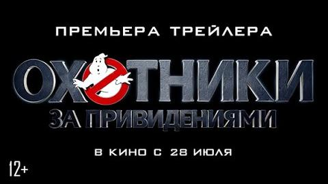 """""""Охотники за привидениями"""" Первый трейлер"""