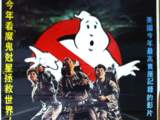 Ghostbusters (movie)/魔鬼剋星