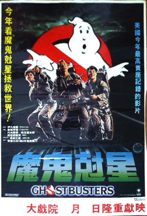 Ghostbusters Movie魔鬼剋星 Ghostbusters Wiki Fandom Powered