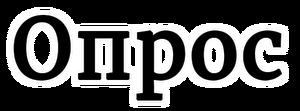 Опрос(надпись)