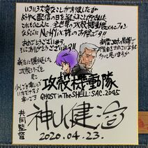 Ghost-in-the-Shell SAC-2045 Message-From-The-Team 2
