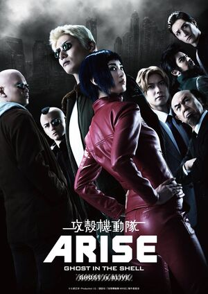 Ghost in the Shell Arise - GOA SP Poster